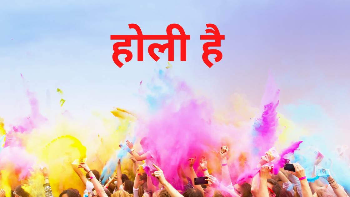 Holi festival in Hindi Images
