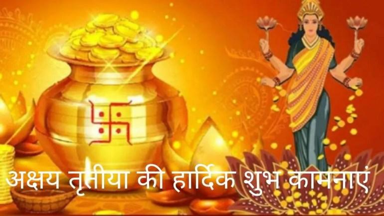 Akshay Tritiya Images