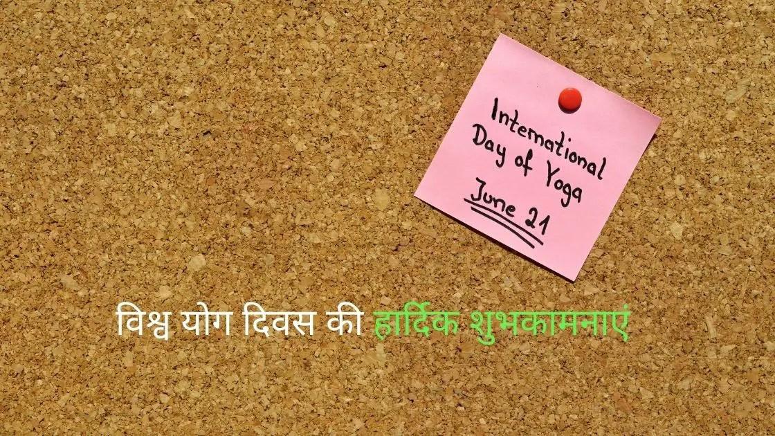 Yog Diwas Images