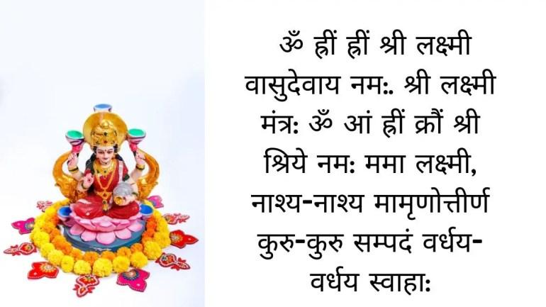 Lakshmi Mantra in Hindi images