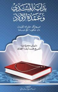 Bidayatul Mubtadi wa 'Umdatul Aulad (Edisi Semakan) (Jawi)
