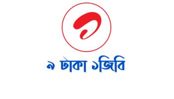 Airtel 9 Taka 1 GB Offer and Code 2020