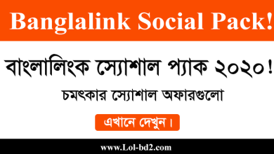 Banglalink Facebook Pack 2020 Dialing Code & Validity Included