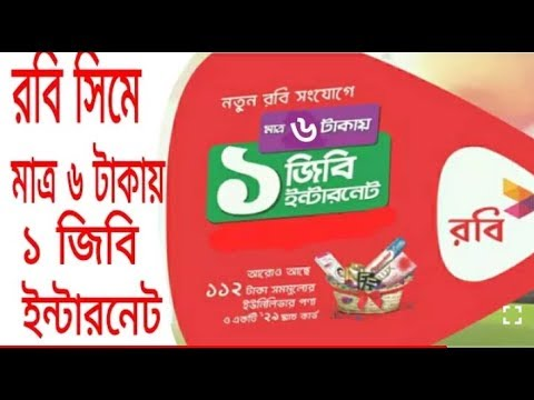 Robi 1GB at 6 Taka Offer and Code 2020