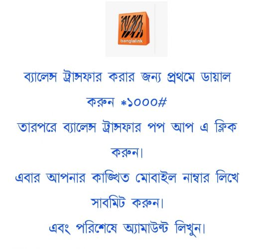 Banglalink Balance Transfer System 2020