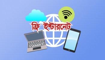 Free Internet 2021 Offer & Code for Unlimited MB GP, Robi, Airtel, Banglalink, Teletalk
