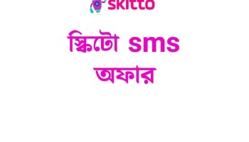 Skitto Sim SMS Offer 2021 & Code