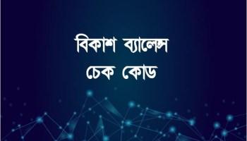 Bkash Balance Check Code & USSD Number