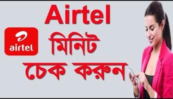 Airtel Minute Check Code BD - Airtel Sim e Minutes Dekhar Code Number