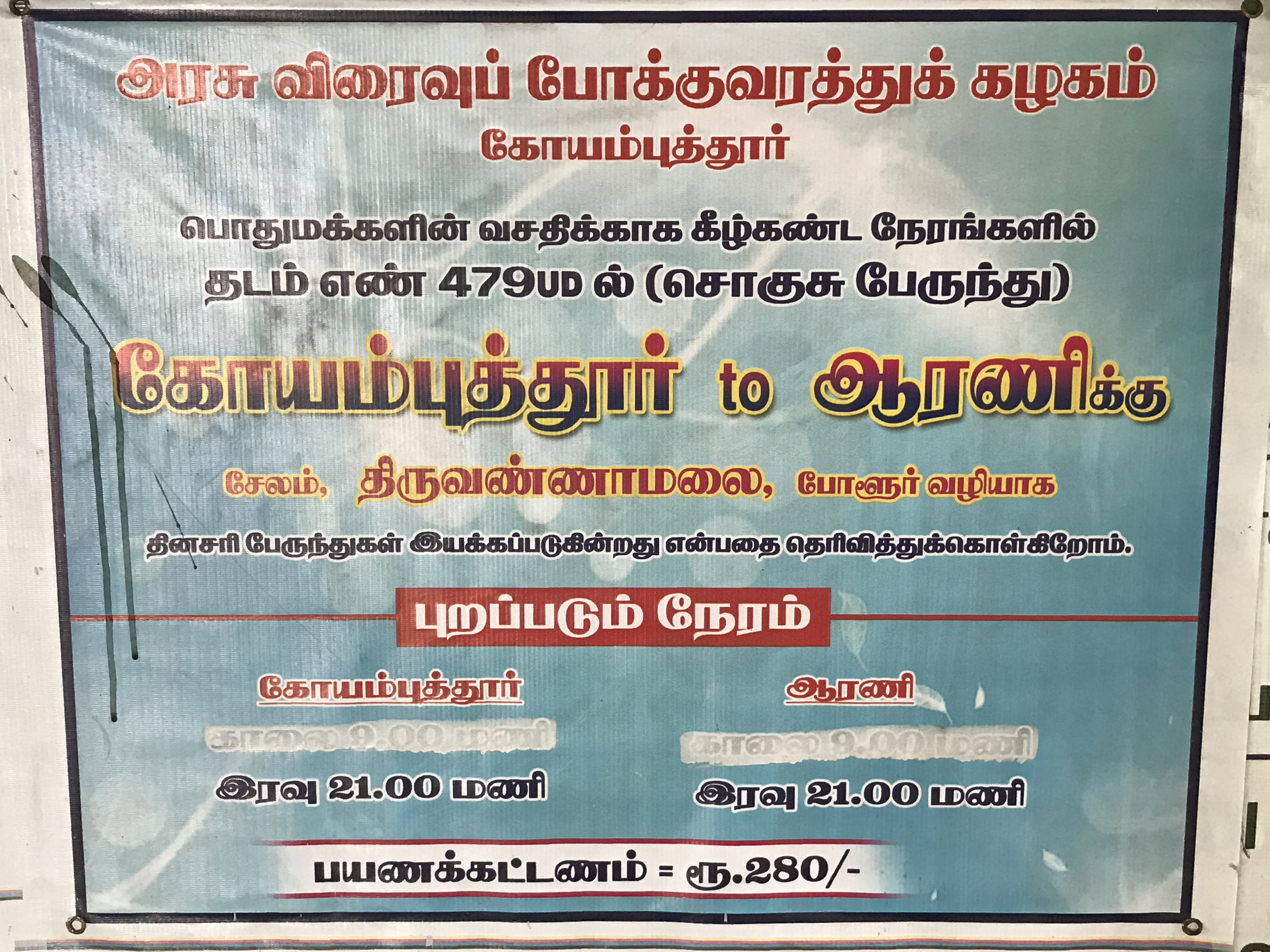 SETC Bus Schedule from Coimbatore To Arani