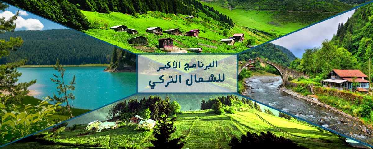 بكج سياحي عائلي مفصّل والاكبر للسياح العرب