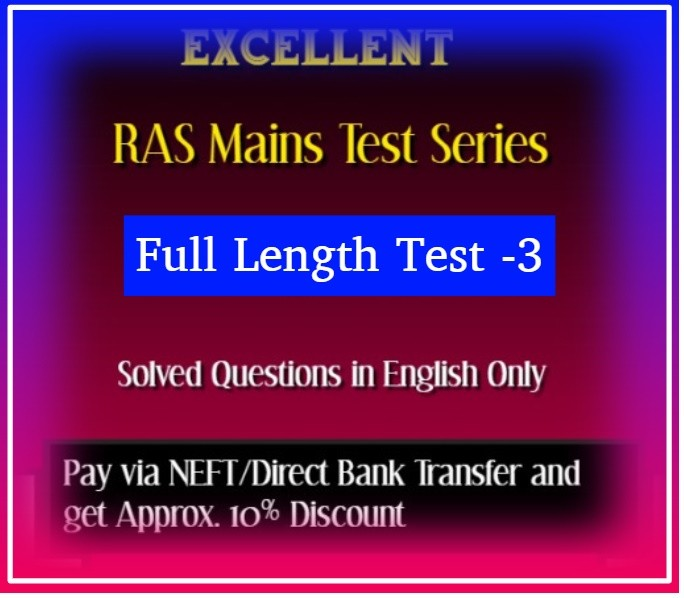 RAS-MAINS-EXAM-MOCK-TEST-PAPER-2018