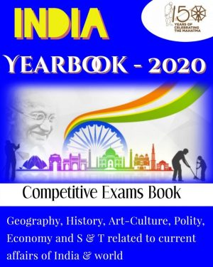 India Yearbook 2020