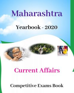Maharashtra Current Affairs Yearbook 2020