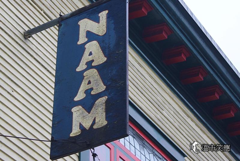 {溫哥華美食} 八國聯軍素食餐廳 The Naam Restaurant