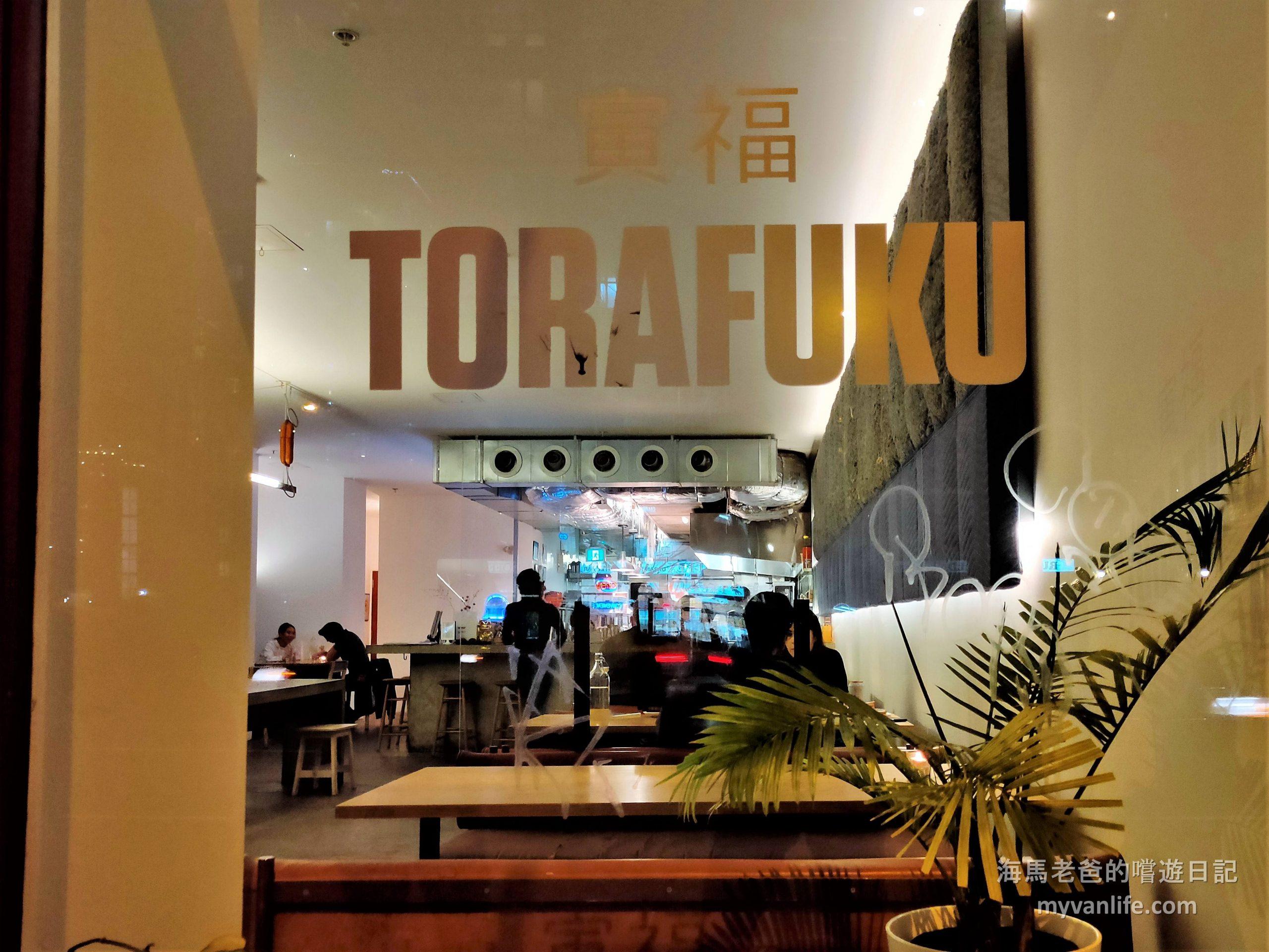 Torafuku寅福