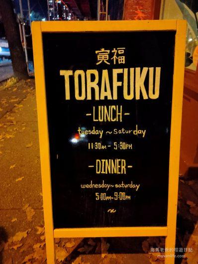Torafuku寅福的招牌