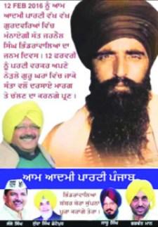 AAP putting Arvind Kejriwal and Jarnail Singh Bhindranwale in their campaign posters.