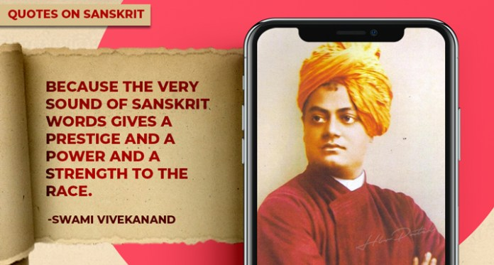 QUotes-about Sanskrit-Swami-Vivekanand-HBR-Patel
