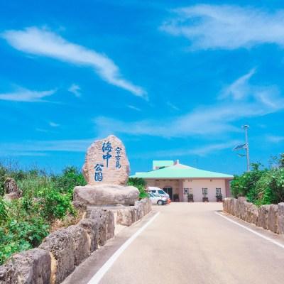 海中公園の入り口
