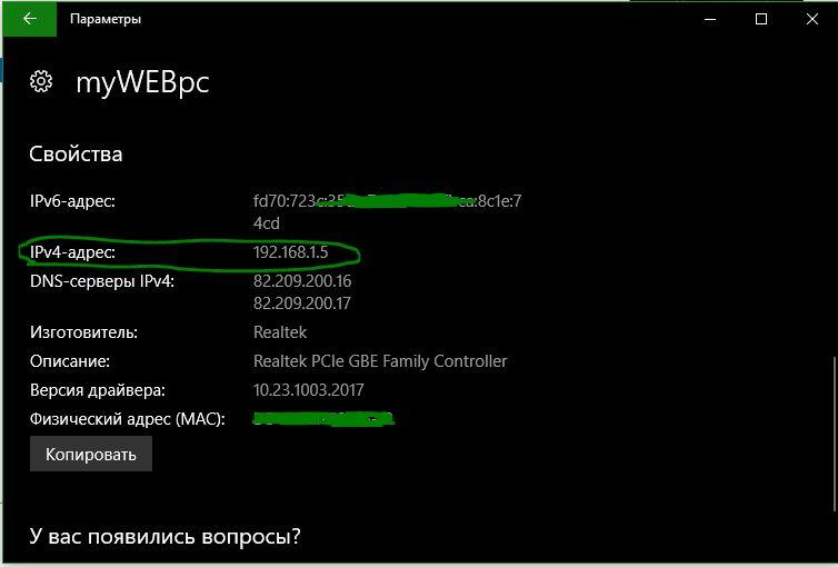 Найти Ip адрес в параметрах Windows