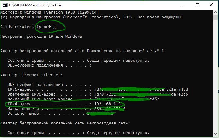 Узнать IP адрес через командную строку