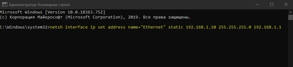 назначить статический IP через CMD