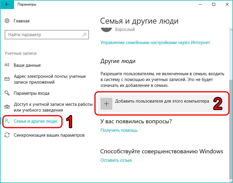 Как изменить или добавить учетную запись в Windows 10