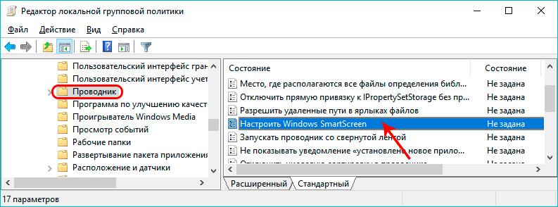 Konfigurera Windows SmartScreen i den lokala grupppolicyredigeraren (version upp till 1703)