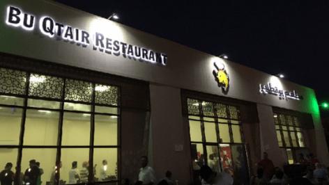 Bu Qtair Seafood Resturant 2017