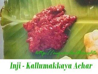 Inji Kallumakkaya Achar