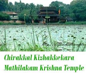 Chirakkal Kizhakkekara Mathilakam Sree Krishna Temple