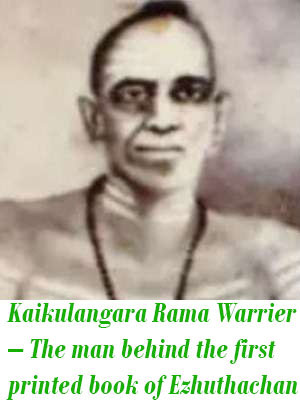 Kaikulangara Rama Warrier