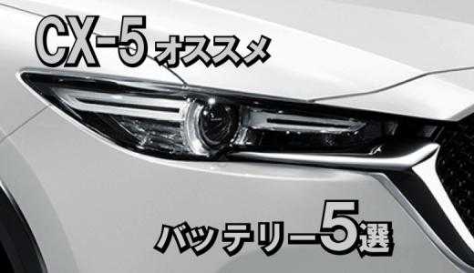 【CX-5のメンテナンス】 オススメ バッテリー5選!価格と交換費用は?