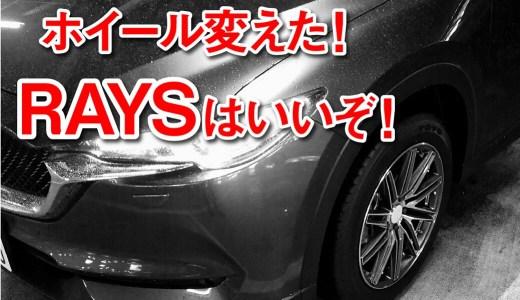 CX-5のホイール交換!RAYS  VERSUS VARIANCE V.V.10S 19インチを装着!