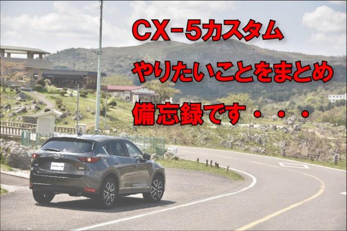 CX-5 カスタム まとめ