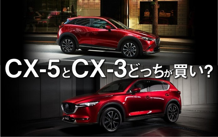 CX-5とCX-3を比較
