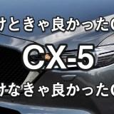 CX-5オプション選び