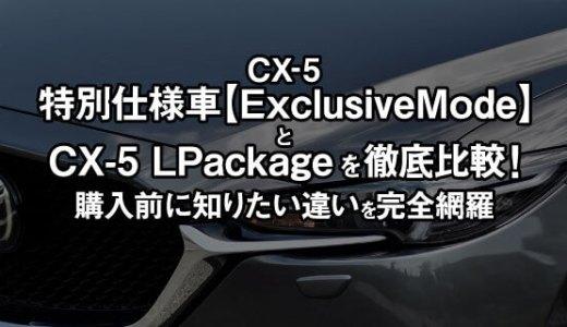 【写真で見る】CX-5 特別仕様車Exclusive ModeとL Packageを徹底比較!