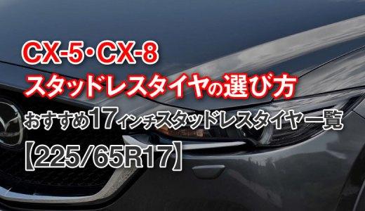『CX-5、CX-8 スタッドレスタイヤの選び方』おすすめ17インチスタッドレスタイヤ一覧【225/65R17 】