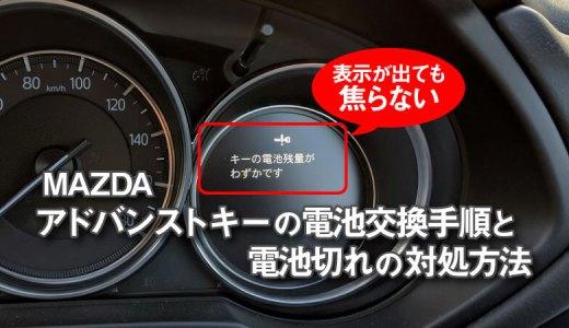 【マツダCX-5】 アドバンストキー「電池交換手順と交換に必要な道具」「電池が切れた場合の対処方法」を解説