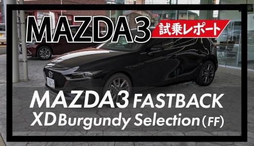 MAZDA3 XD BurgundySelection試乗【街乗り、ワインディング、高速レビュー】