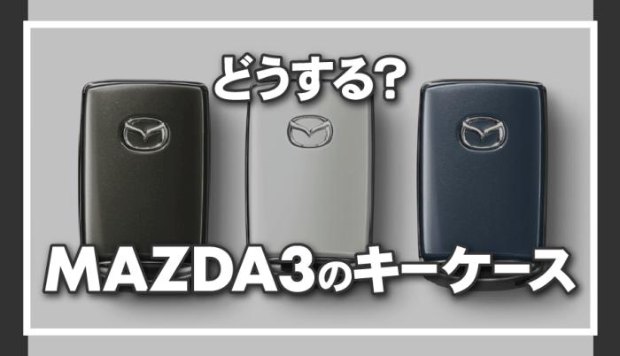 MAZDA3おすすめキーケース