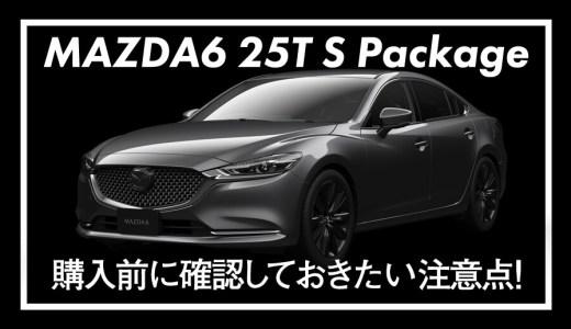 MAZDA6 25T S Package購入前に確認しておきたい注意点