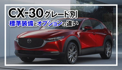 【CX-30】PROACTIVE、PROACTIVE Turing Selection、LPackage標準装備とオプションの違い