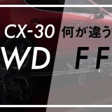 CX-30 AWD・FF違い
