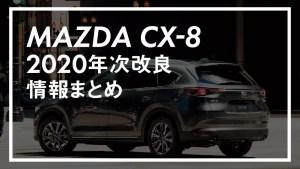 CX-8 2020 年次改良