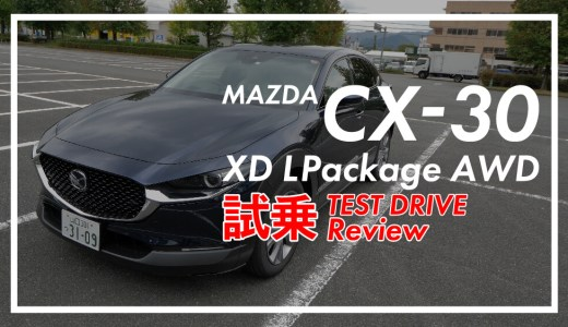 CX-30 XD試乗レビュー【20Sと比較もあり】
