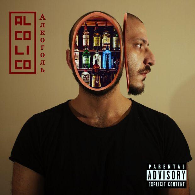 Alcolico_cover b