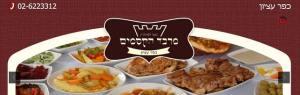 מרבד הקסמים - קייטרינג בירושלים